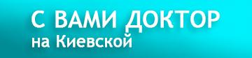 Логотип С Вами Доктор